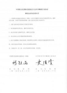 中國茶文化國際交流協會與宜興市陶瓷行業協會達成友好合作協議