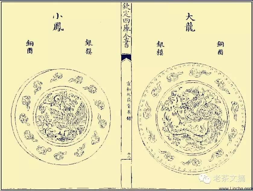 """""""龍團鳳餅""""茶"""