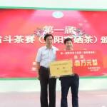 第一屆陝西省鬥茶賽(紫陽富硒茶)
