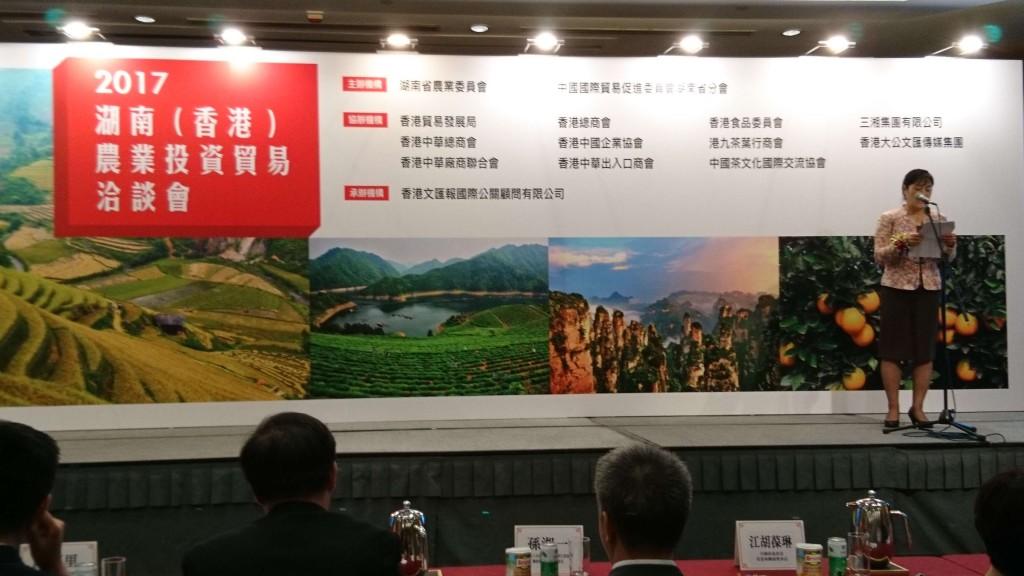 湖南(香港)農業投資貿易洽談會 中國茶文化國際交流協會 香港國際茶展 香港茶展 香港美食博覽