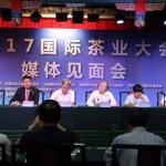 2017國際茶業大會