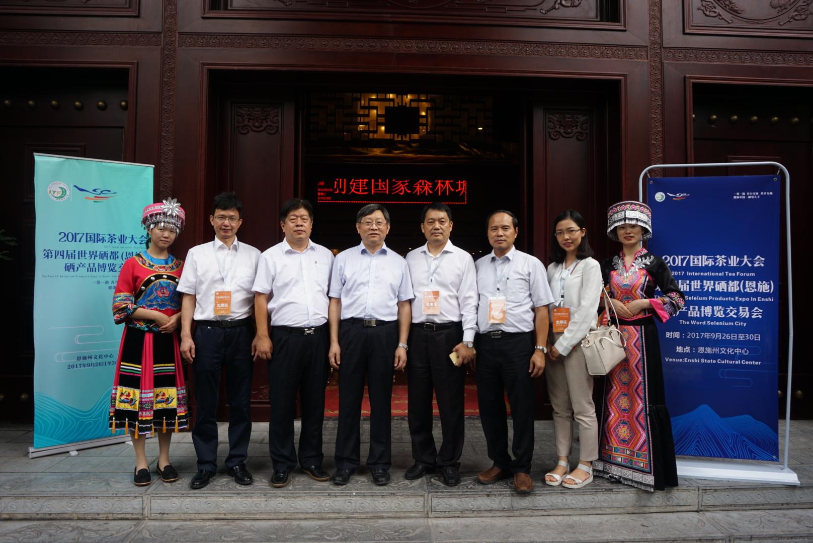 2017國際茶業大會 中國茶文化國際交流協會 劉偉忠 吳志斌 張士康 江用文 王岳飛