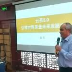 雲南農業大學 雲南省高原特色農業產業研究院 盛軍