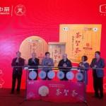 中茶 福建茶葉進出口有限責任公司 傳承經典紀念吳覺農先生誕辰120週年新品發布會 茶聖茶