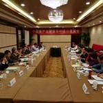 中國茶產業聯盟茶葉出口座談會