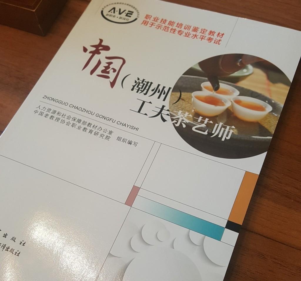 中國(潮州)工夫茶藝師