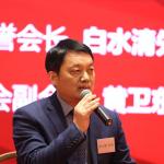 茶聚十載情 共赴新時代 中國茶文化國際交流協會十週年茶文化論壇 全國茶葉標準化技術委員會 張士康