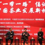 (左起)本會常務副會長兼秘書長劉偉忠、中國茶葉流通協會會長王慶、本會會長楊孫西、中國食品土畜進出口商會副會長于露、本會顧問蘇文菁