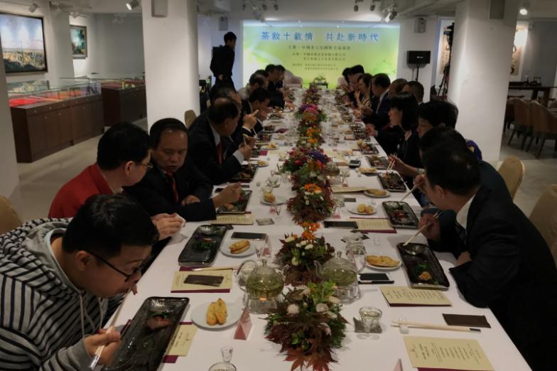 茶敘十載情 共赴新時代 中國茶文化國際交流協會 茶宴