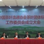 中國茶葉流通協會 茶葉團體標準工作委員會