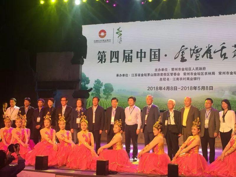 第四屆中國·金壇雀舌茶道會