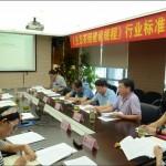 《生態茶園建設規程》供銷行業標準制定專家研討會