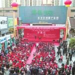 茶博會開幕式現場