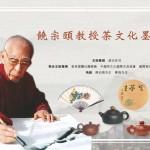 饒宗頤教授茶文化墨寶展