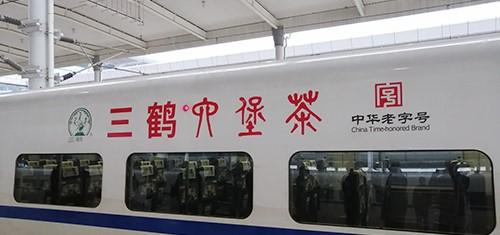 「三鶴六堡茶」冠名列車