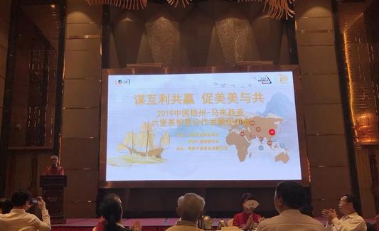 2019中国梧州-马来西亚六堡茶贸易合作发展研讨会