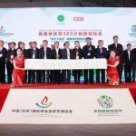 第十一屆北京茶博會開幕