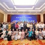 第三屆中國普洱茶倉儲產業發展論壇现场