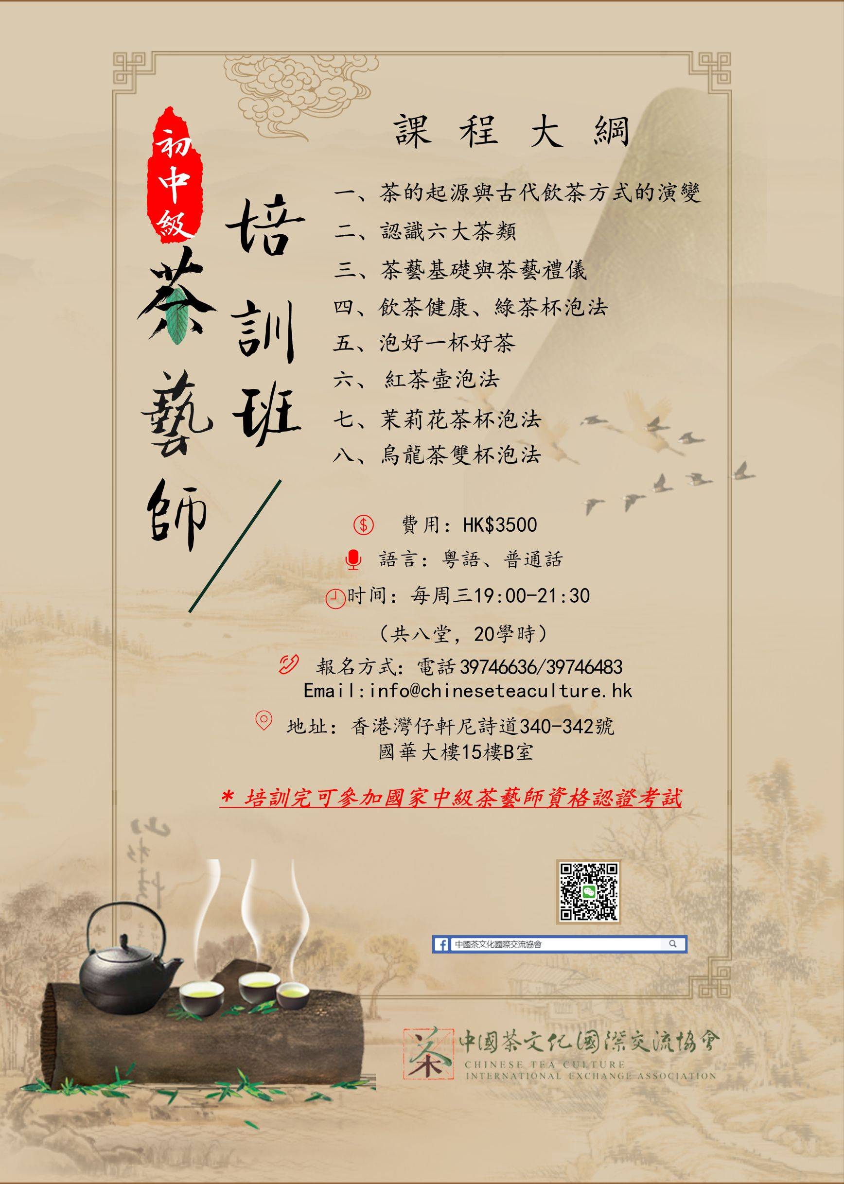 茶藝師培訓班單張