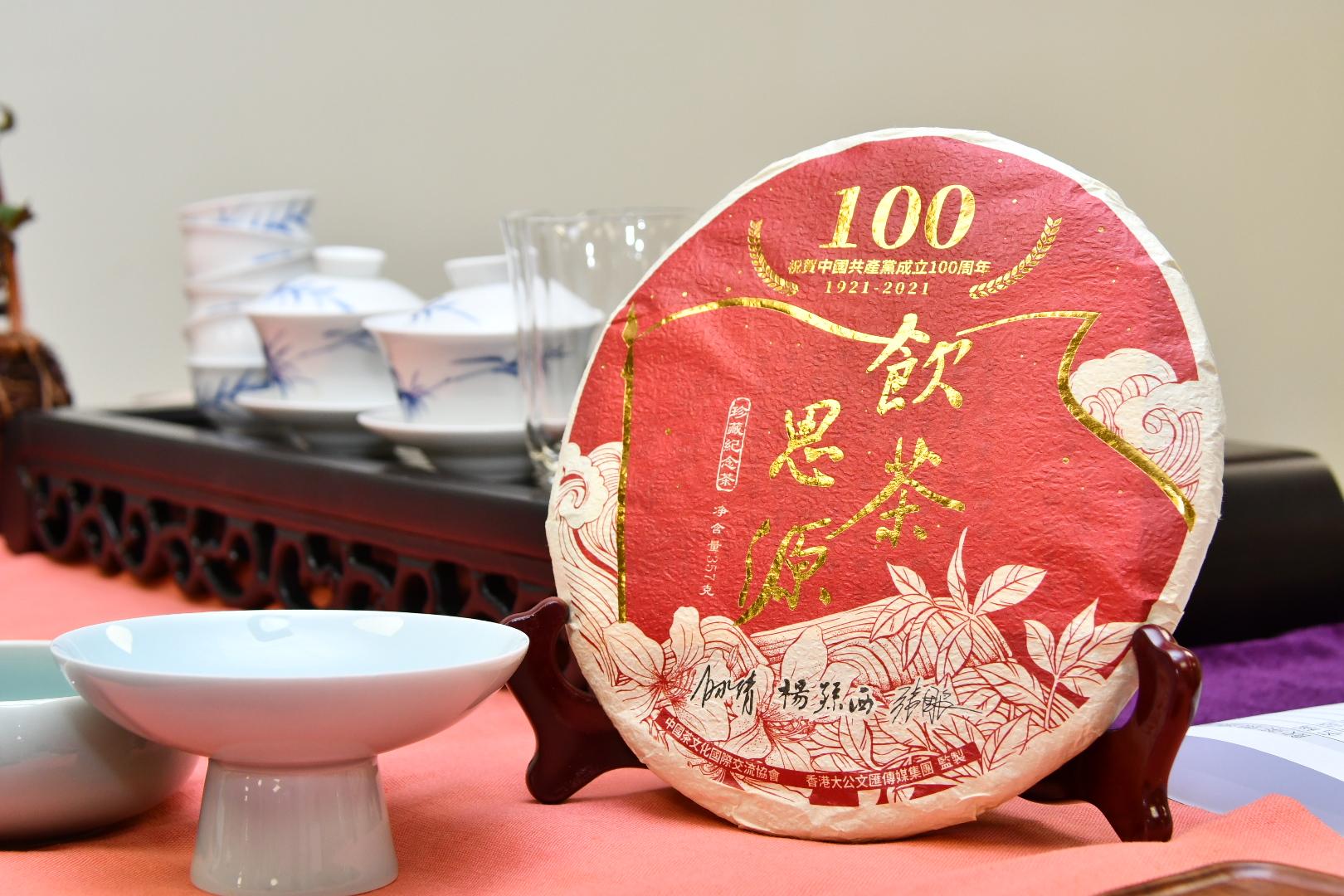 「飲茶思源」珍藏紀念普洱茶茶餅